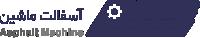 آسفالت ماشين  Logo